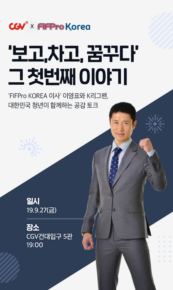 선수협 이영표, 토크쇼 '보고, 차고, 꿈꾸다' CGV에서 개최