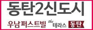 우남 퍼스트빌 더 테라스 동탄