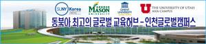 인천글로벌캠퍼스운영재단