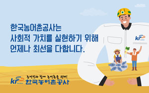 한국농어촌공사