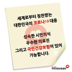 국민건강보험공단 부산지역본부