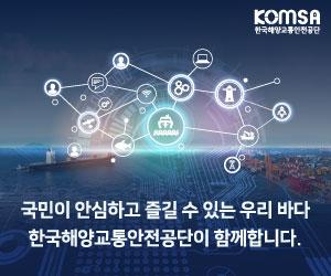 한국해양교통안전공단