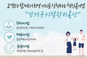 강서구시설관리공단