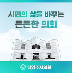 남양주시의회