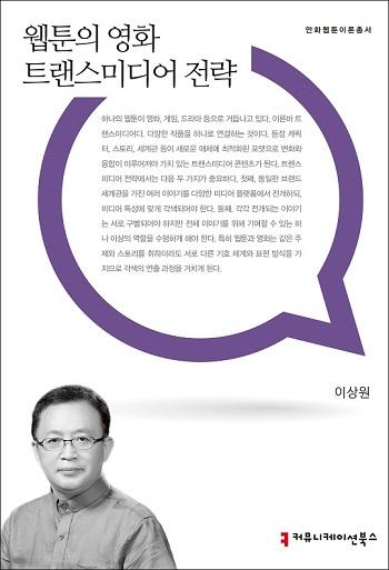 [배틀북] 영화 '내부자들' 비밀…신간 '웹툰의 영화 트랜스미디어 전략'