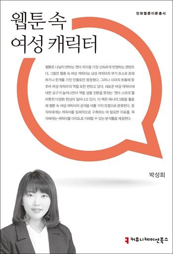 [배틀북] 신간 '웹툰 속 여성 캐릭터'…정형성 탈피한 여성 캐릭터들