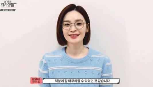 전미도 종영소감, '슬기로운 의사생활2' 종영+차기작 예고