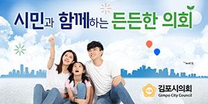 김포시의회