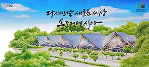 인천관광공사