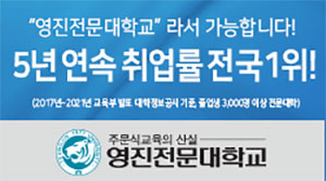 영진전문대학